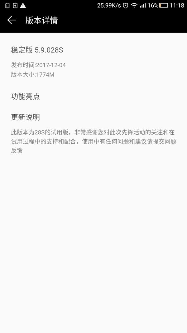 乐视乐1S刷机包 5.9.028S稳定版来袭 优化美化 省电顺滑 细节调整 方便快捷 推荐刷入截图