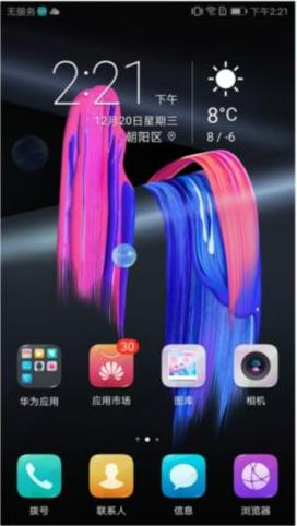 华为荣耀V9 Play刷机包 JMM-AL00-AL00AC00B160_EMUI5.1_Android7.0 全网首发 推荐刷入截图