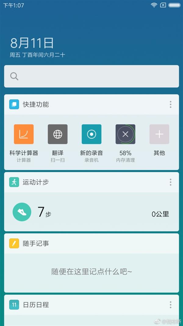 小米6X刷机包 MIUI9开发版8.4.26 全新发布 快如闪电 全网首发 推荐刷入截图