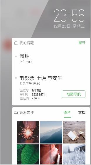 努比亚红魔电竞游戏手机1刷机包 V2.36正式版 优化更新 流畅稳定 推荐刷入截图