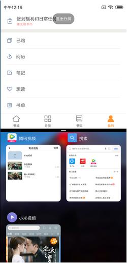 小米8刷机包 MIUI10开发版8.11.2 Android9.0来袭 新设计 新特性 极致体验截图