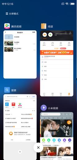 小米Mix 2S刷机包 MIUI10开发版8.11.2 Android9.0刷机包 全新适配 全网首发截图