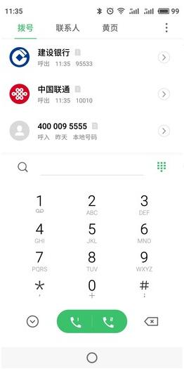 魅族15刷机包 Flyme 7.9.1.8 beta公开体验版 提升手机安全性 优化更新截图