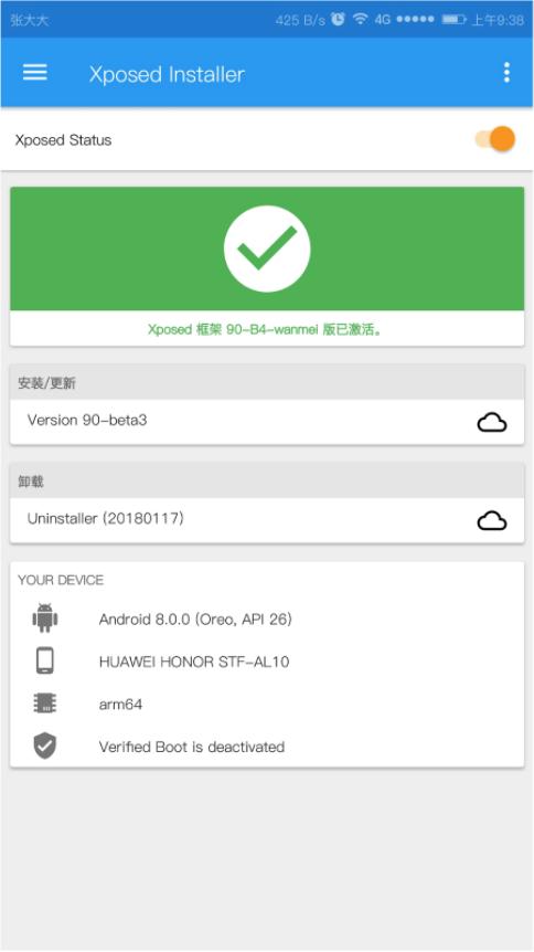 华为荣耀V10(BKL-TL10)刷机包 EMU9 181GT 全屏手势 DPI 双重功能 游戏模式 锁屏农历 优化流畅截图