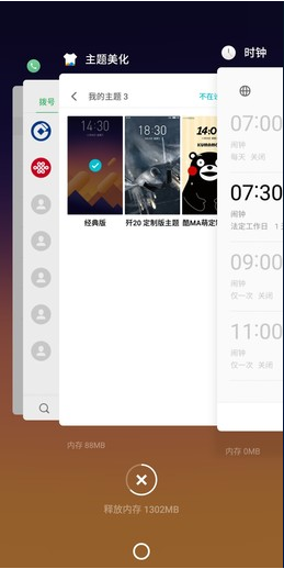 魅族Note9刷机包 Flyme 体验版更新 降低功耗 实用流畅 简约时尚截图