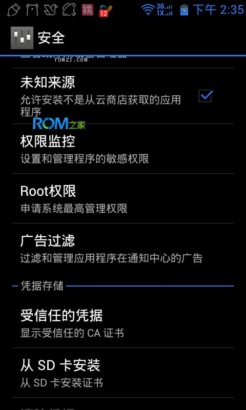 [百度云ROM]中兴 N880E 最酷最炫的搜索体验 [2012.10.29更新]截图