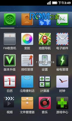 中兴 V880 乐蛙OS第五十期 推荐使用截图