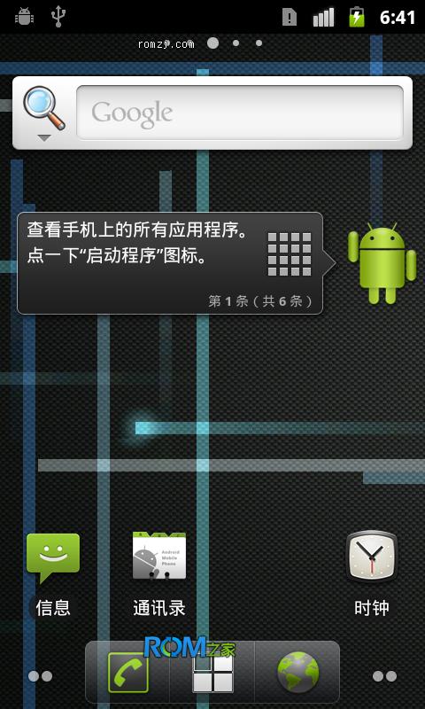 [Nightly 2012.10.28] Cyanogen 团队针对LG Optimus Pro(C截图