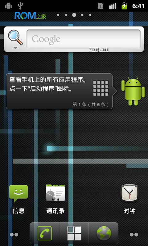 [Nightly 2012.10.28] Cyanogen 团队针对LG Optimus 3D(P9截图