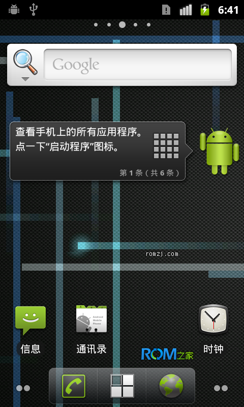 [Nightly 2012.10.28] Cyanogen 团队针对LG Optimus One(P500)定制ROM截图