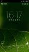 索爱X10i 高仿安卓4.0 优化流畅 专用版