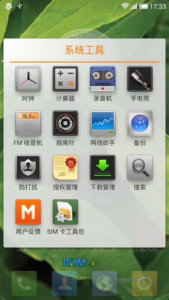 [开发版]MIUI 2.10.26 ROM for 索爱 LT18i截图