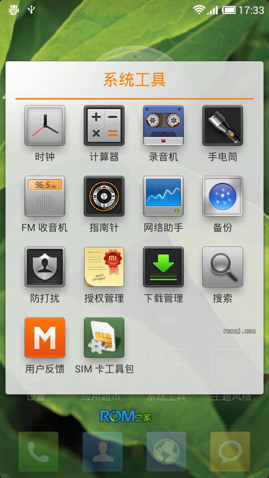 [开发版]MIUI 2.10.26 ROM for 索爱 LT26i截图