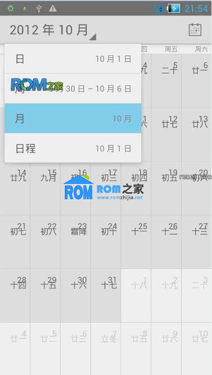 优米X1 UMI 原生风格美化版 电量1%显示 日历农历 大运存截图