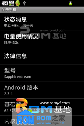 HTC Magic G2 刷机包-Hiapk ROM 2.3.4极致精简Bate1~ 系统精简 流畅截图