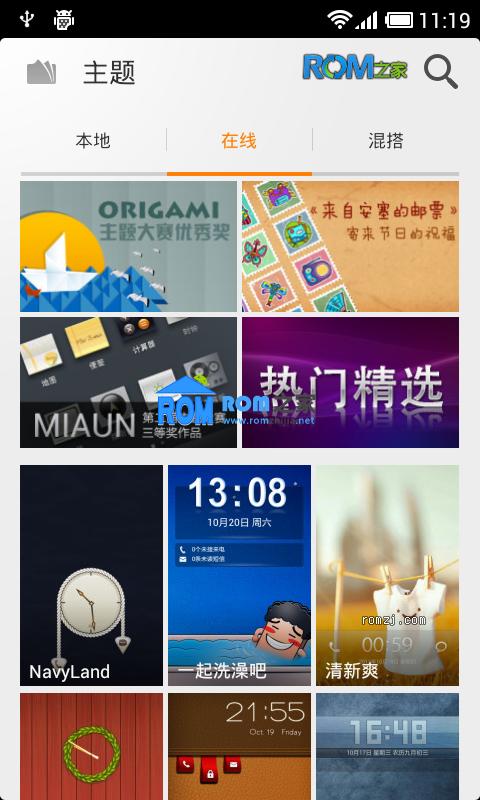 [MIUI美国站] MIUI 2.10.26 ROM for HTC One X 安全刷机包下载截图