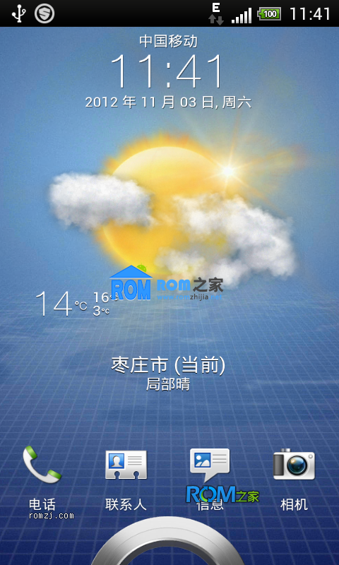 HTC ONE V 精简版 适合国人 来电归属 虚拟内存 流畅省电 美化 天气锁屏截图