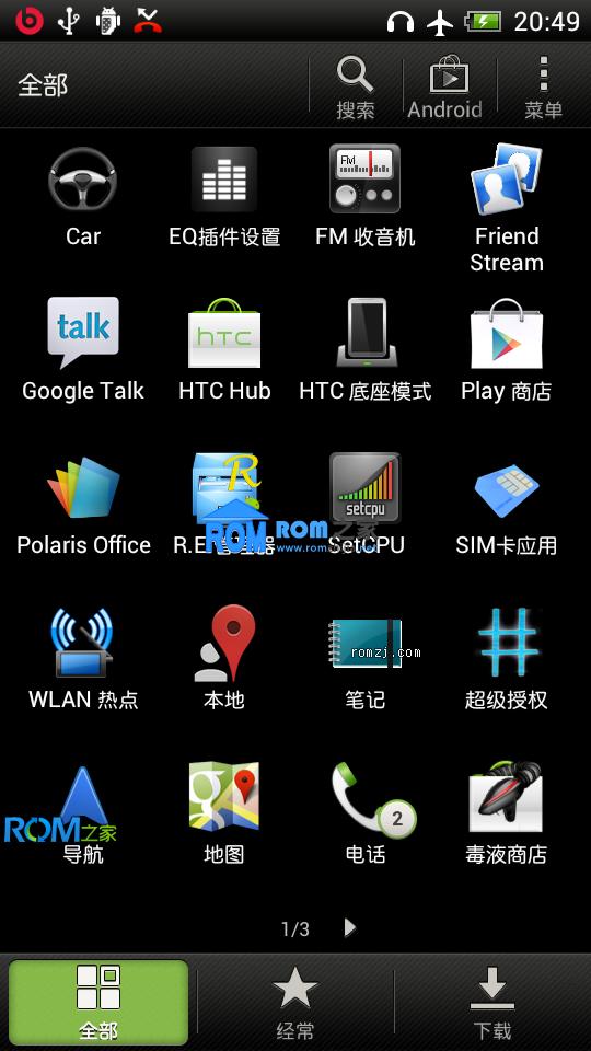 HTC G14 G18通刷 VT2.31_Sense4.1 完整毒蛇 稳定 流畅 超强体验截图