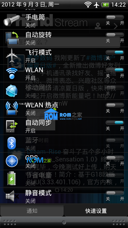 HTC G14 G18通刷 DreamSensation 2.0 Sense3.6 多音效_高级设置截图
