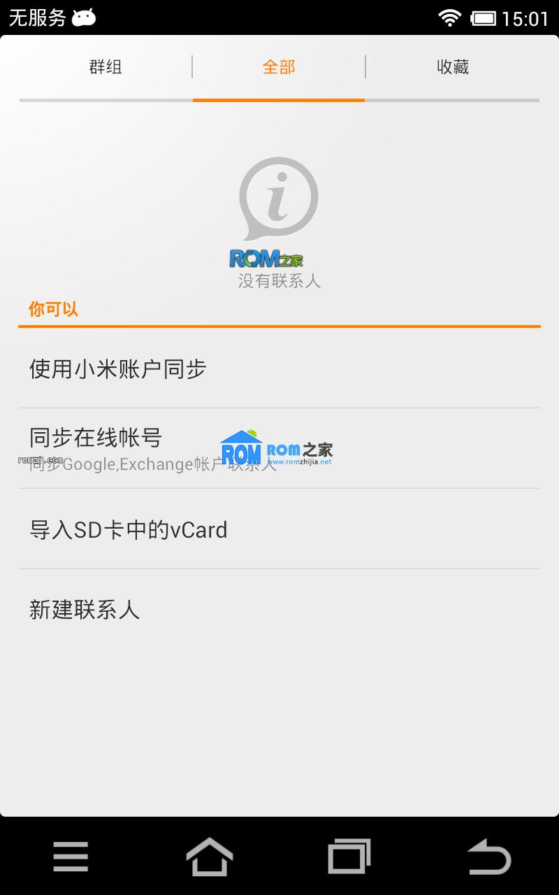 [MIUI美国站] MIUI 2.10.19 ROM for HTC One XL(S4) 增强安全性截图