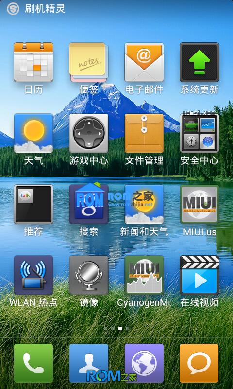 [MIUI美国站]MIUI 2.10.26 ROM for HTC Desire S 精简 优化 急速截图