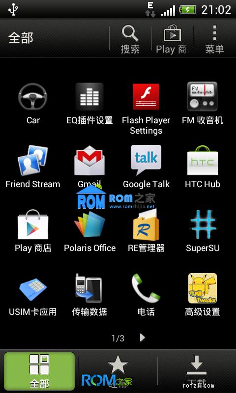 HTC G12 G11 完整Sense4.0 流畅稳定 新体验 新增多项高级功能截图