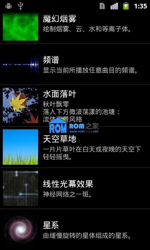 [Nightly 2012.11.04] Cyanogen团队针对HTC Desire S G12定制ROM 美化 高效截图