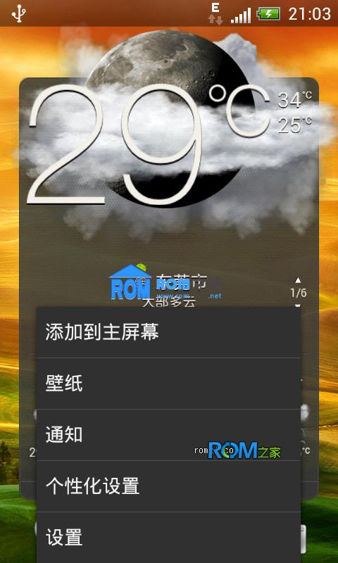 HTC G11 IS 完整Sense4.0 流畅稳定 高级功能 全新体验截图