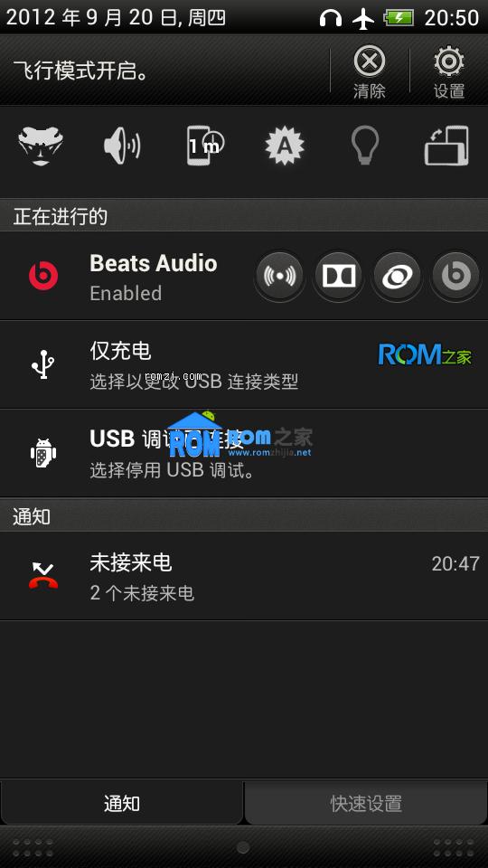 HTC EVO 3D VT2.30 Sense4.1 完整毒蛇 优化 流畅 全新体验截图