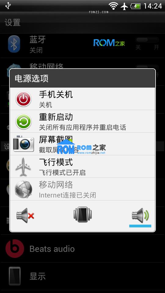 HTC G17 Sense3.6 无比顺畅 完美音效 高级设置 多种UI选刷截图