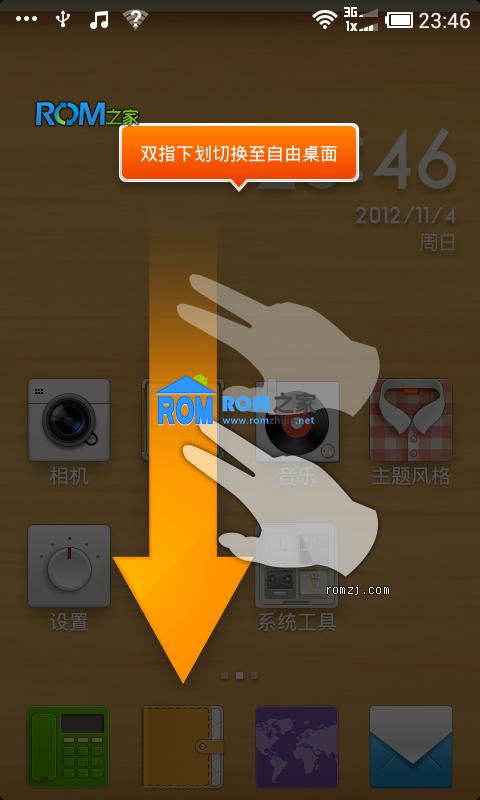 HTC Incredible CDMA MIUI V4 稳定版 11.2 省电 流畅 自由桌面  截图