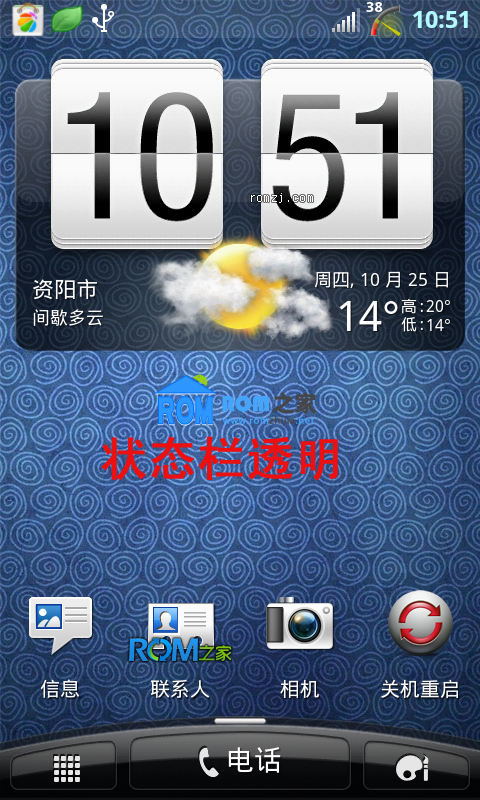 HTC Thunderbolt 大运存 窗口特效 透明元素 最终优化版  截图