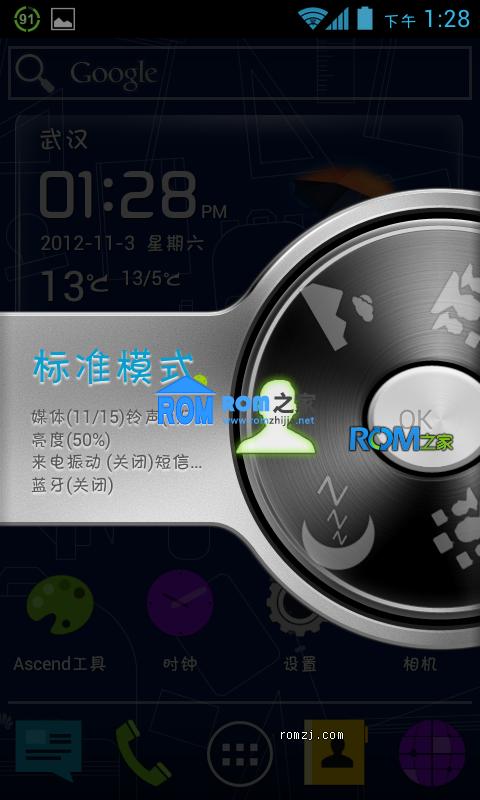 华为 C8812 B939清新版 绚丽图标 卓越性能 稳定 省电 截图