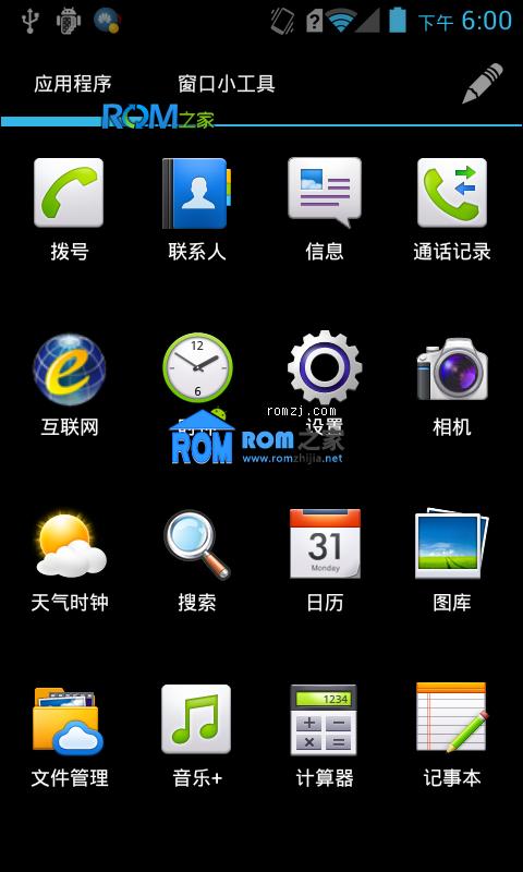 华为 Huawei C8812 精简 稳定 最新B939官方ROM纯净版 截图