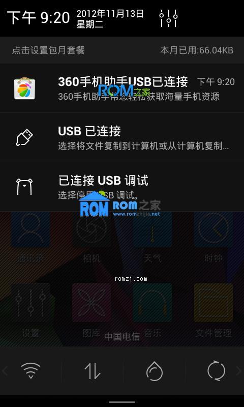 百度云ROM13 华为 C8812 优化 简单 支持第三方recovery截图
