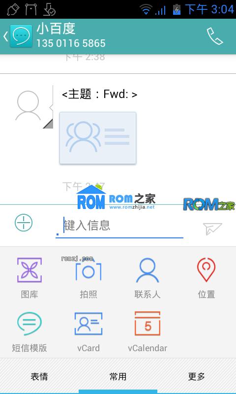 [百度云ROM]华为U8860 性能卓越 省电流畅[2012.11.12 更新]截图