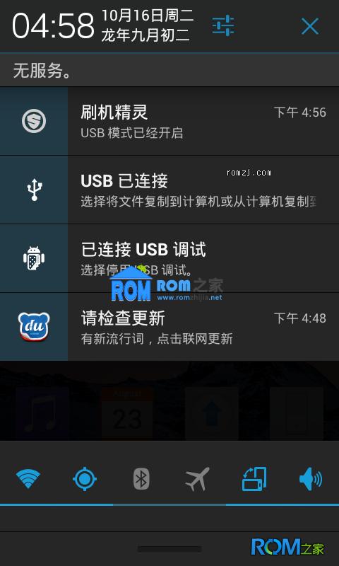 深度OS for 华为 C8860E v2.0.4-1011 优化 新增多项功能截图