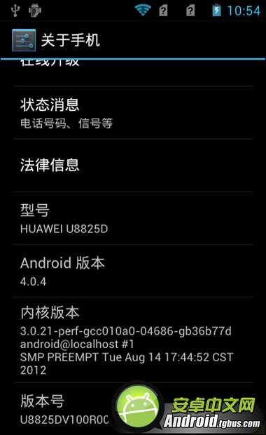 华为 G330d 官方4.0.4 省电 流畅 纯净版 截图