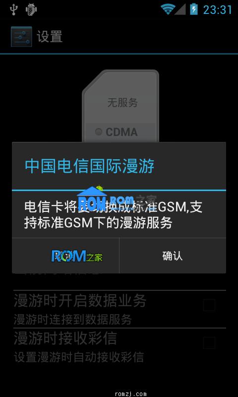 华为 C8812E 官方B942优化版 流畅 增强 深度优化 GSM破解 完整版截图