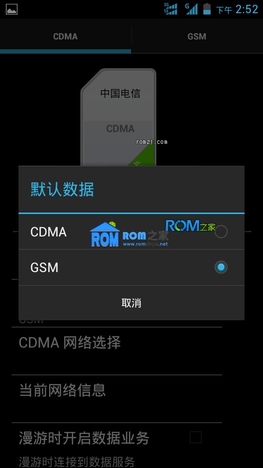 华为 C8950D 全网首个官方精简优化 稳定 极速 流畅截图
