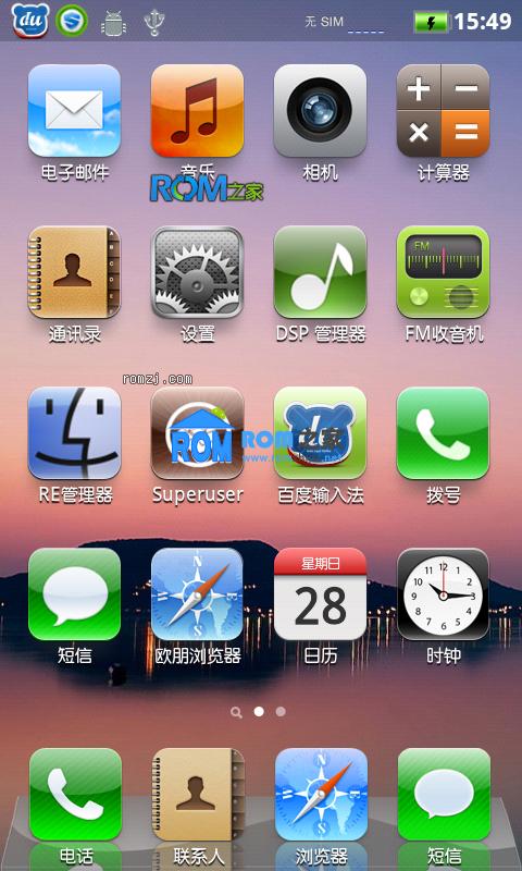 中兴 V880 joyos 高仿iphone  深度精简 流畅 推荐使用截图