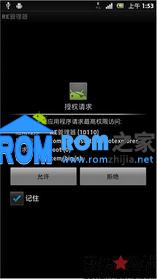 索尼LT22i ROM 精简 优化 流畅 卓越性能截图