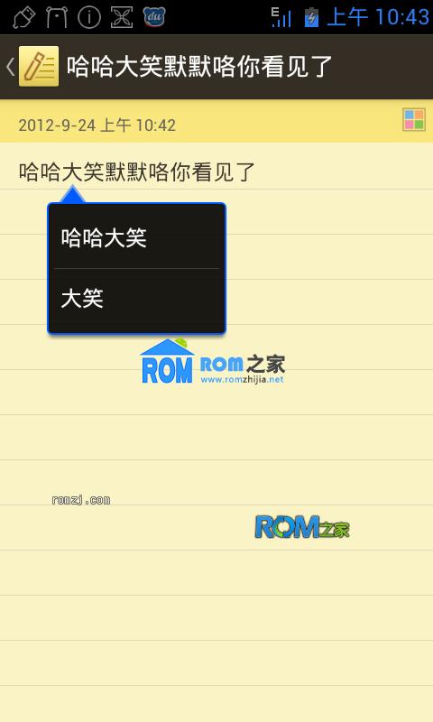 [百度云ROM]中兴 N880E 全新体验 优化 省电 流畅 [2012.11.12更新] 截图