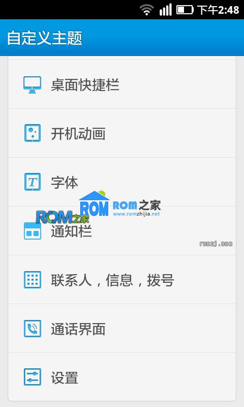 乐蛙OS第五十四期 LeWa_ROM_N880S 精简 流畅截图