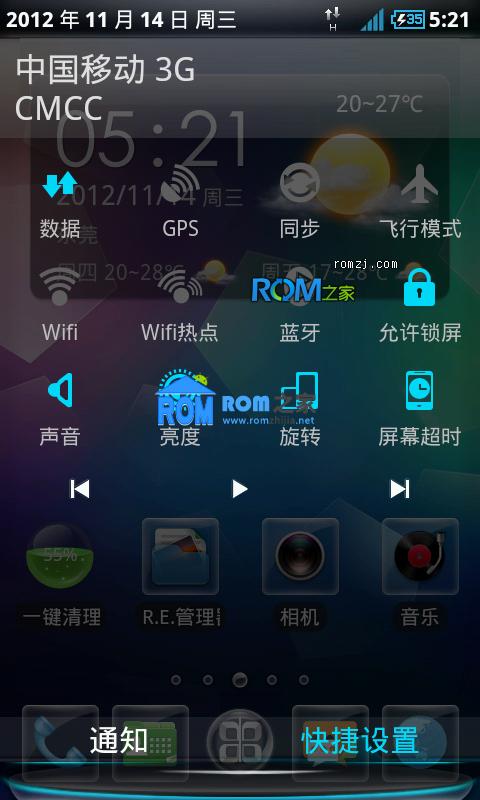 中兴 U880 全局透明 集成root 深度精简 极速稳定 截图