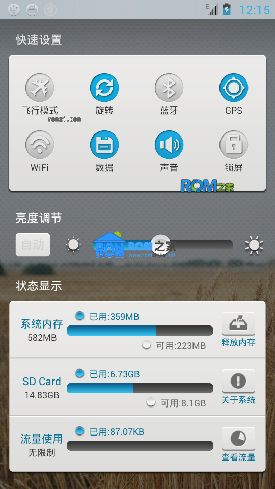 LG Optimus LTE(LU6200) X-UI ROM 操作简单 流畅省电 Beat1.4(移植版)截图
