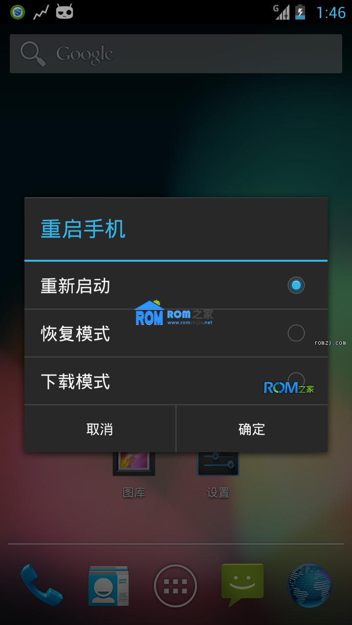 三星 I9300 CM10 反广告 归属地 卓越音效 V1.2.0截图