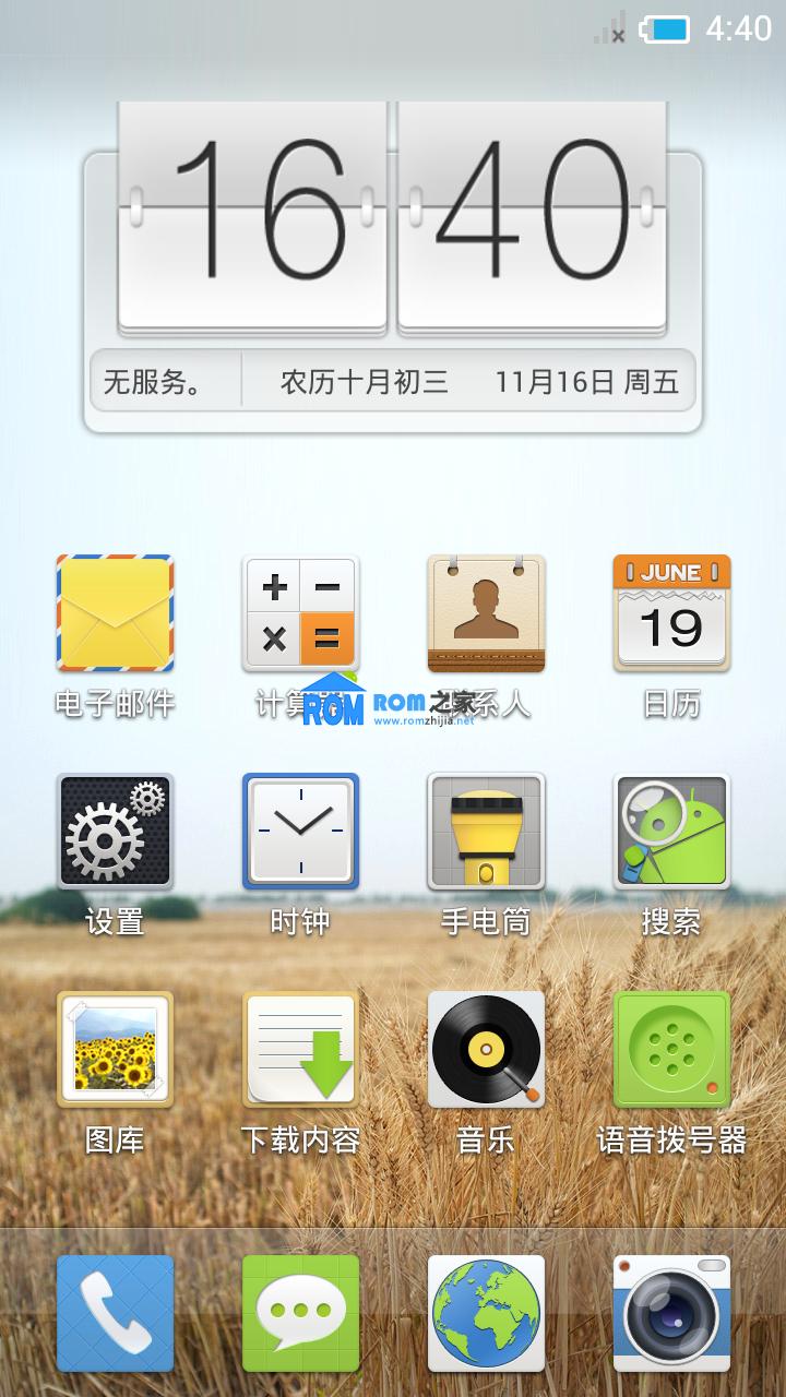 移植版,流畅,极度精简 X-UI beta 1.6 FOR LG LU6200截图