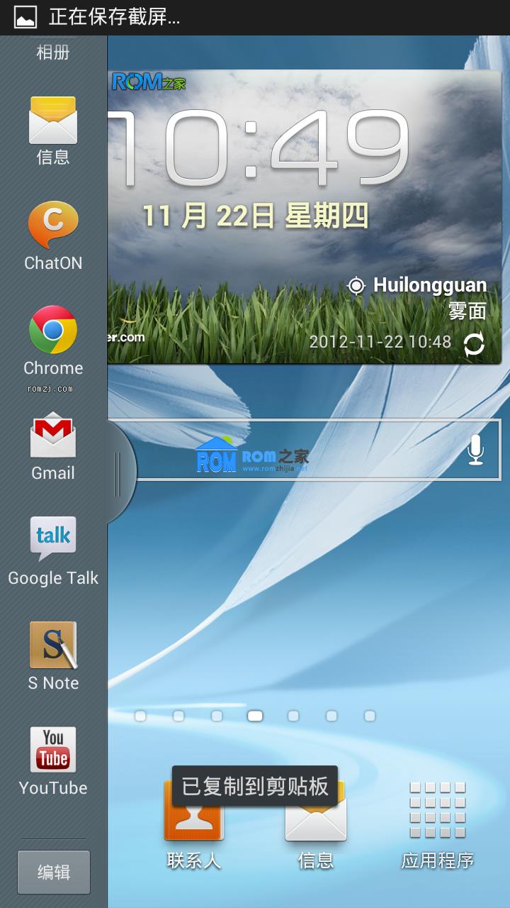 三星 N7100 基于官方4.1.2系统 多任务窗口 T9拼音检索 精简 优化截图