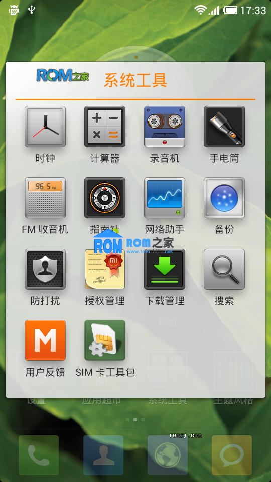 [开发版]MIUI 2.11.16 ROM for Galaxy Nexus 精简 流畅截图